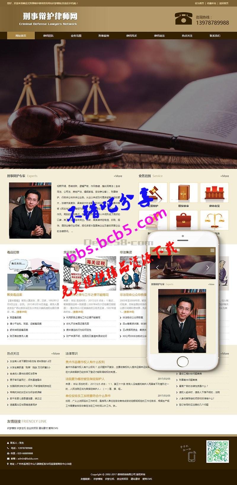 响应式刑事辩护律师资讯网站织梦模板(自适应手机端)