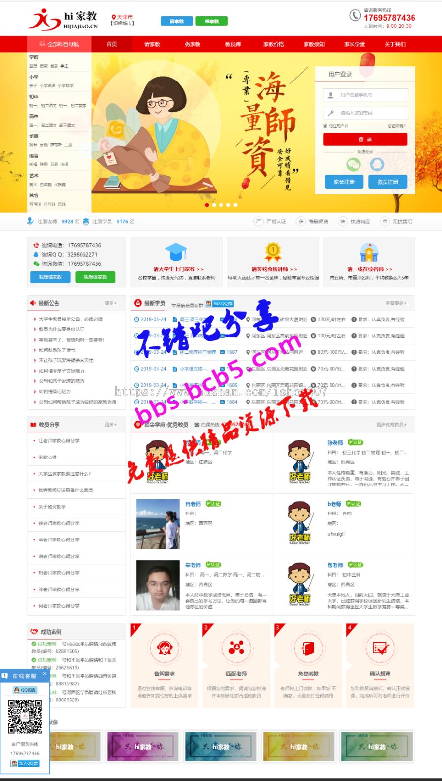 新款家教网站源码分享,教育服务网站平台,Thinkphp内核框架后台,前端Bootstrap框架