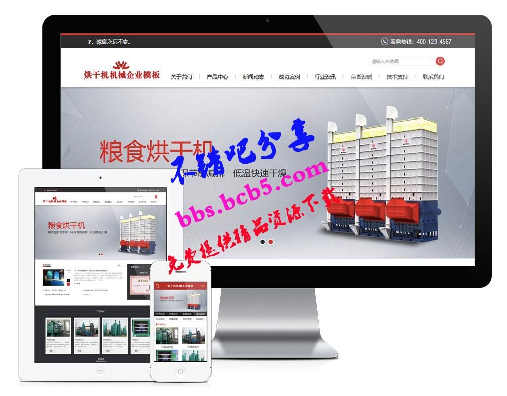 烘干机机械通用网站模板