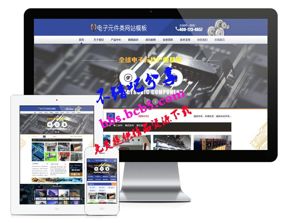 电子元件器械网站模板