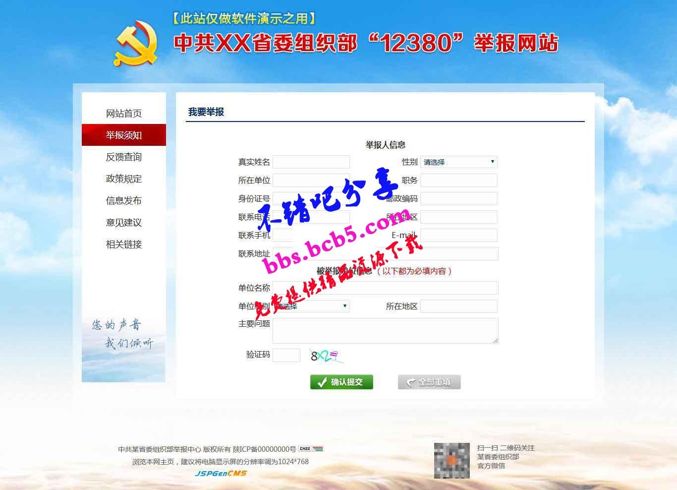 """12380举报网站源码 """"12380""""举报网站系统免费下载"""