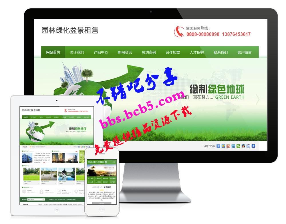 园林绿化盆景租售企业模板