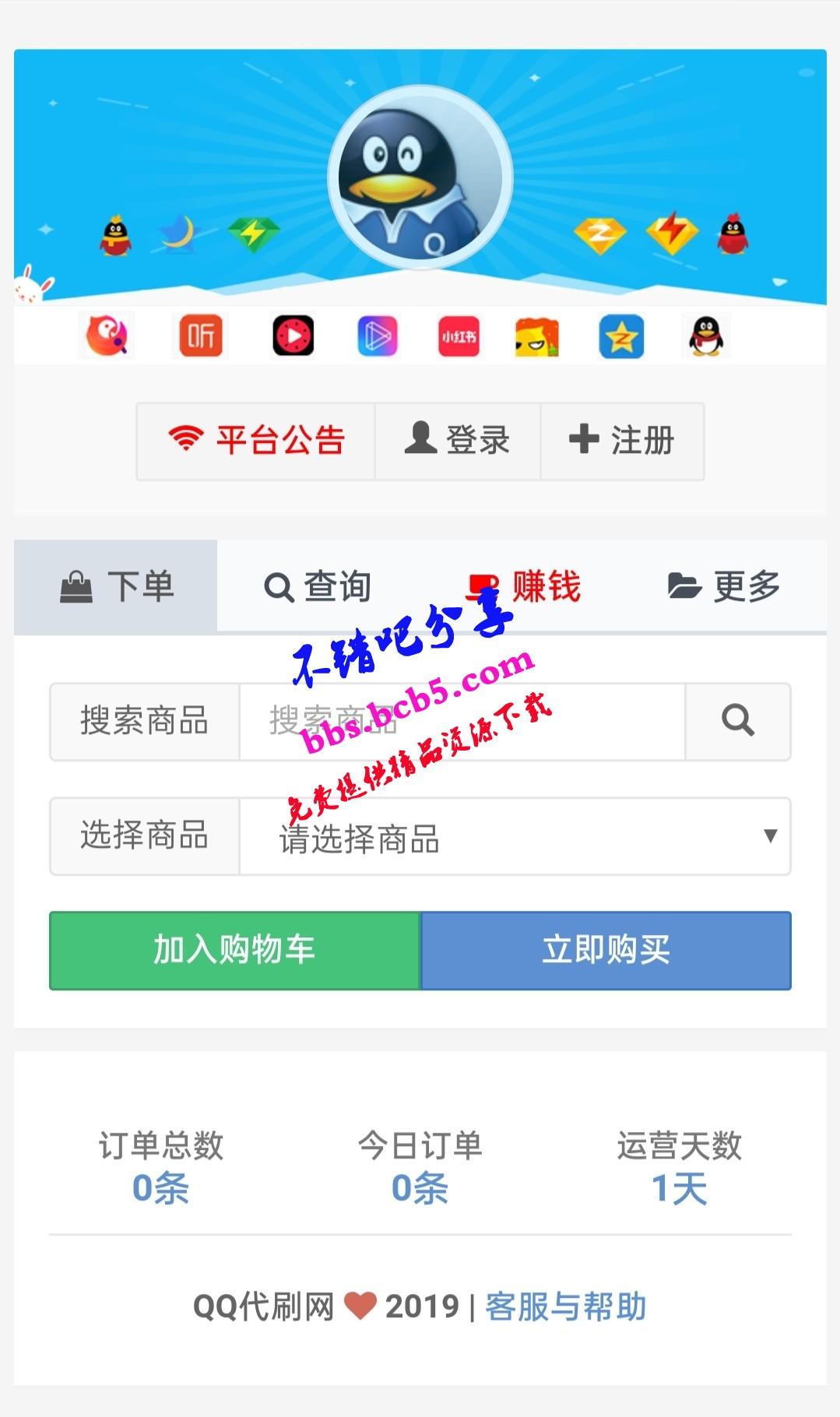 彩虹代刷网最新6.1.5破解免授权