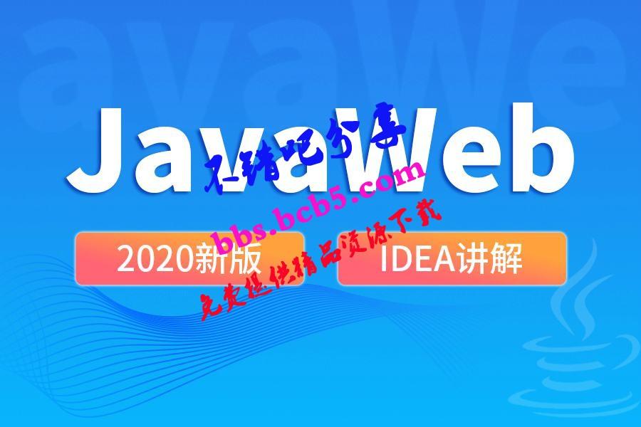 尚硅谷2020 JavaWeb新版教程 IDEA讲解