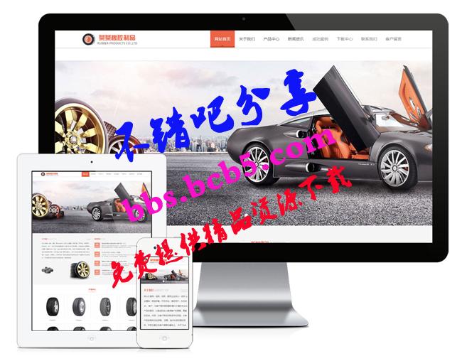 双语企业通用红色系网站模板 v4.2