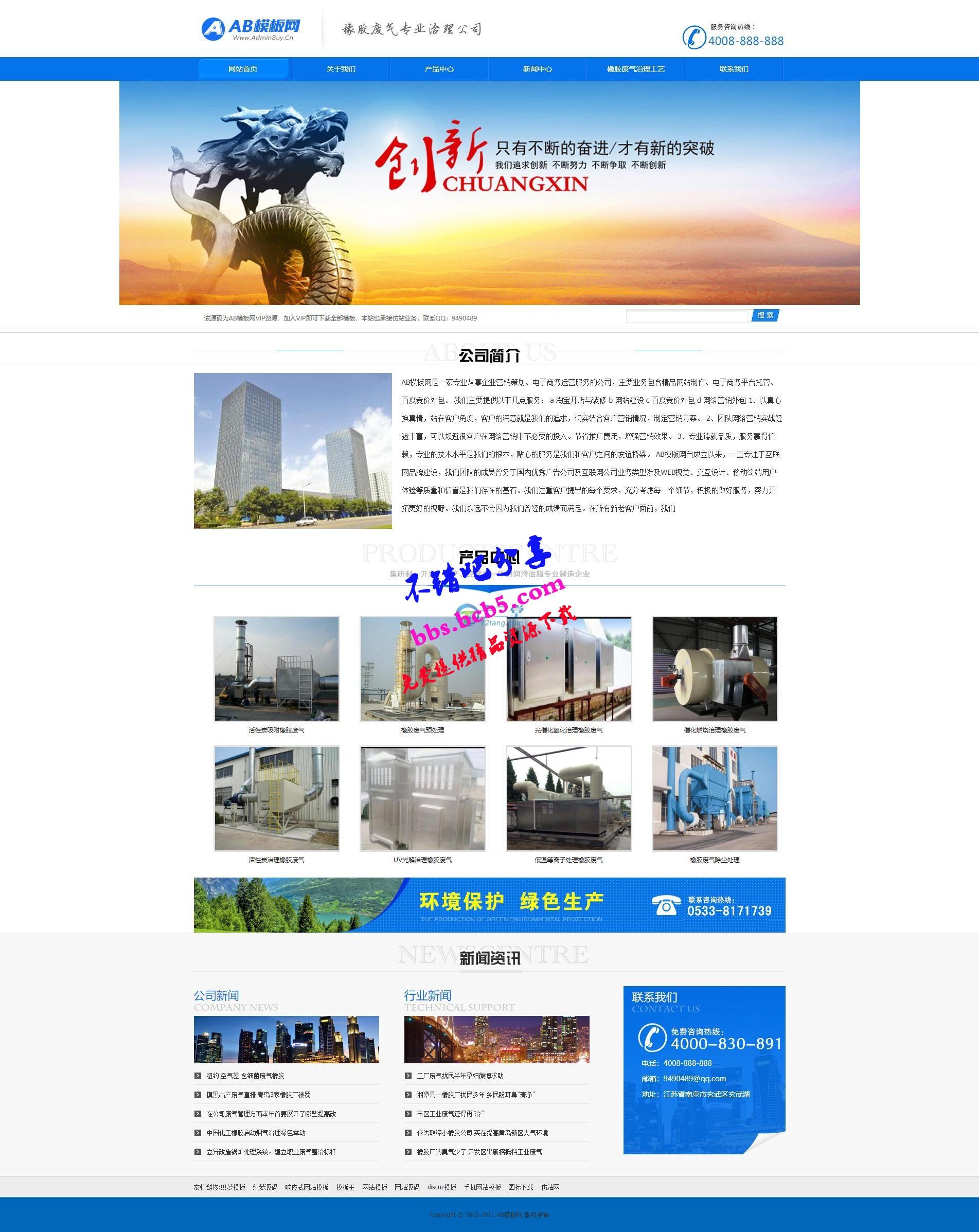 蓝色环保机械设备网站织梦dede模板源码+带手机版数据同步