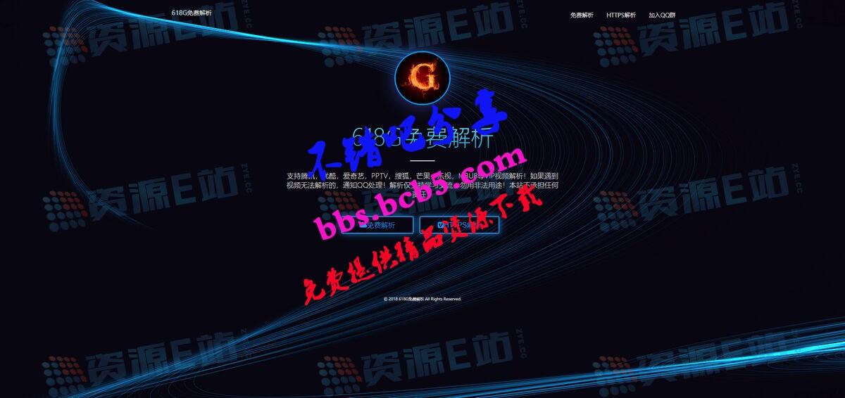 618G免费解析整站源码-无广告解析-VIP视频解析-解析接口源码-云解析-万能解析
